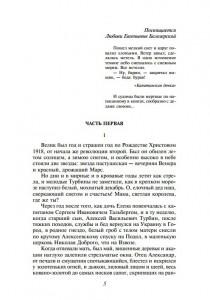 фото страниц Белая гвардия #6