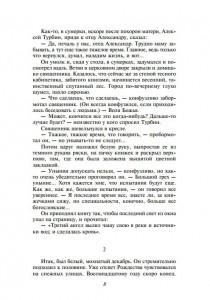 фото страниц Белая гвардия #5