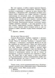 фото страниц Белая гвардия #4