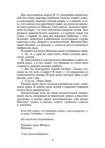 фото страниц Белая гвардия #7