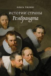 Книга Истории страны Рембрандта