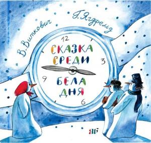 Книга Сказка среди бела дня
