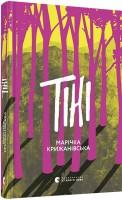 Книга Тіні