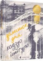 Книга Залишок дня