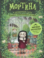 Книга Мортина и нежданный гость: страшно захватывающая история