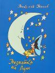 Книга Незнайка на Луне