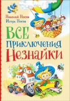 Книга Все приключения Незнайки