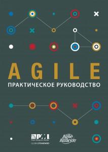 Книга Agile. Практическое руководство
