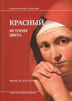 Книга Красный. История цвета