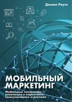 Книга Мобильный маркетинг. Мобильные технологии - революция в маркетинге, коммуникациях и рекламе