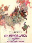Книга Дюймовочка и другие волшебные сказки