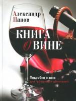 Книга Книга о вине. Подробно о вине для гурманов и ценителей