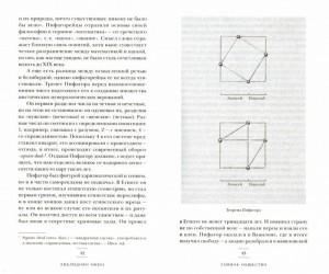 фото страниц Евклидово окно. История геометрии от параллельных прямых до гиперпространства #6