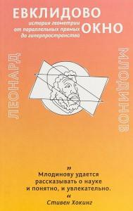 Книга Евклидово окно. История геометрии от параллельных прямых до гиперпространства