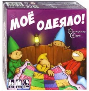 Настольная игра Нескучные Игры 'Мое одеяло!' (8025)
