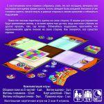 фото Настольная игра Нескучные Игры 'Мое одеяло!' (8025) #3