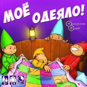 фото Настольная игра Нескучные Игры 'Мое одеяло!' (8025) #2