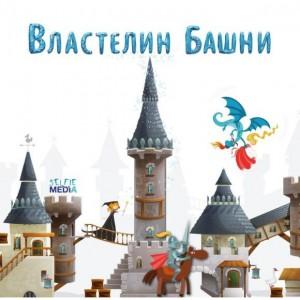 фото Настольная игра Selfie Media 'Властелин башни' (40326) #4