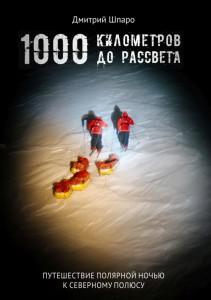 Книга 1000 километров до рассвета