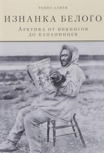 Книга Изнанка белого. Арктика от викингов до папанинцев