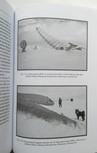 фото страниц Изнанка белого. Арктика от викингов до папанинцев #8
