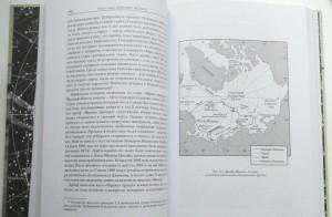 фото страниц Изнанка белого. Арктика от викингов до папанинцев #3