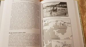 фото страниц Изнанка белого. Арктика от викингов до папанинцев #5