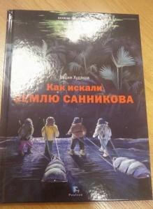 фото страниц Как искали Землю Санникова #2