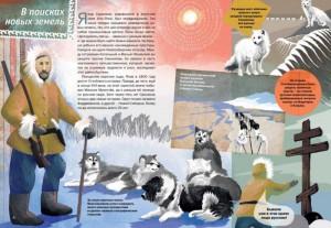 фото страниц Как искали Землю Санникова #6