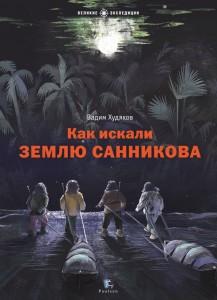 Книга Как искали Землю Санникова