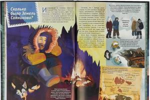 фото страниц Как искали Землю Санникова #3