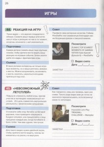 фото страниц Планер видеоблогера #3
