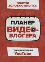 Книга Планер видеоблогера