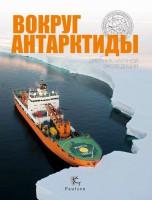 Книга Вокруг Антарктиды. Дневник научной экспедиции