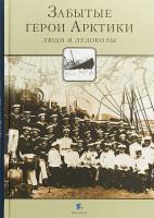 Книга Забытые герои Арктики. Люди и ледоколы