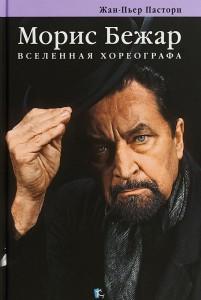 Книга Морис Бежар. Вселенная хореографа