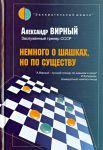 Книга Немного о шашках, но по существу