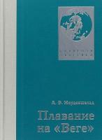 Книга Плавание на 'Веге'