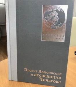 фото страниц Проект Ломоносов и экспедиция Чичагова #2
