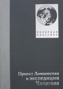 Книга Проект Ломоносов и экспедиция Чичагова