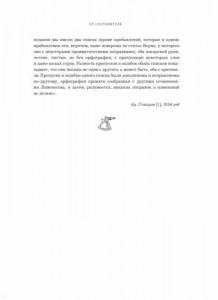 фото страниц Проект Ломоносов и экспедиция Чичагова #8