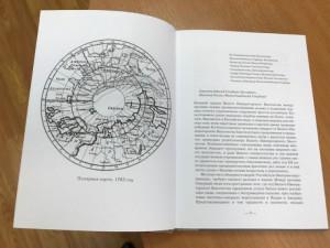 фото страниц Проект Ломоносов и экспедиция Чичагова #4