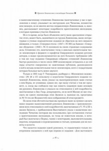 фото страниц Проект Ломоносов и экспедиция Чичагова #7