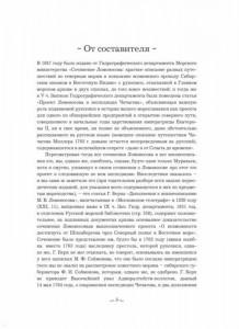фото страниц Проект Ломоносов и экспедиция Чичагова #6