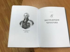 фото страниц Проект Ломоносов и экспедиция Чичагова #5