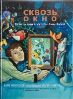 Книга Сквозь окно. Взгляд на жизнь и искусство Марка Шагала