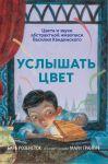 Книга Услышать цвет