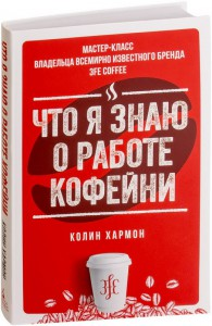 фото страниц Что я знаю о работе кофейни #2