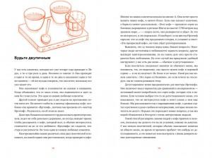 фото страниц Что я знаю о работе кофейни #6