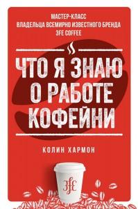 Книга Что я знаю о работе кофейни